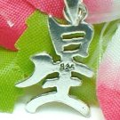 925 STERLING SILVER CHINESE SYMBOL CHARM / PENDANT - STAR