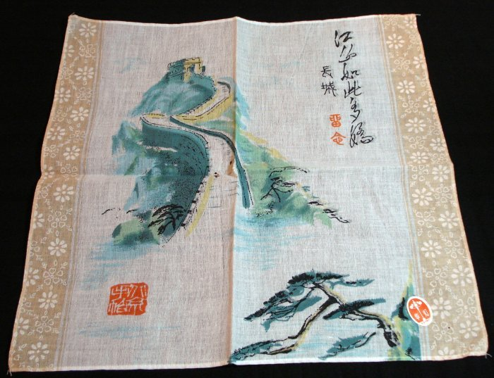 Great Wall of China souvenir hanky new with tags vintage 1024vf