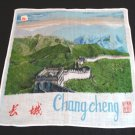 Great Wall of China souvenir hanky blue green unused vintage 1136vf