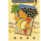 NEW ORLEANS JAZZ FESTIVAL POSTER POST CARD 1983 NEW