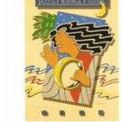 1983 New Orleans Jazz Fest Festival Poster Post Card