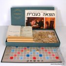 Scrabble Foreign Edition Hebrew Edition 1975 Great Shape Selchow and  Righter Co.