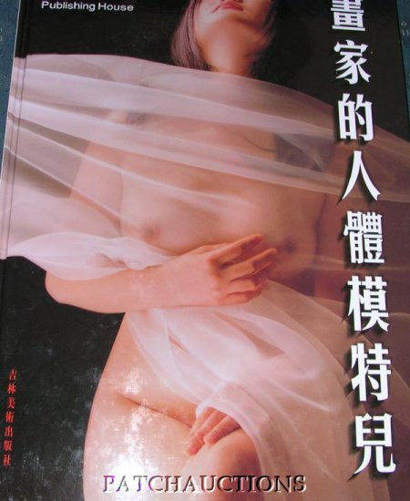 Asian Oriental Best Of Chinese Nude Models Art Book JiLin Huge #507