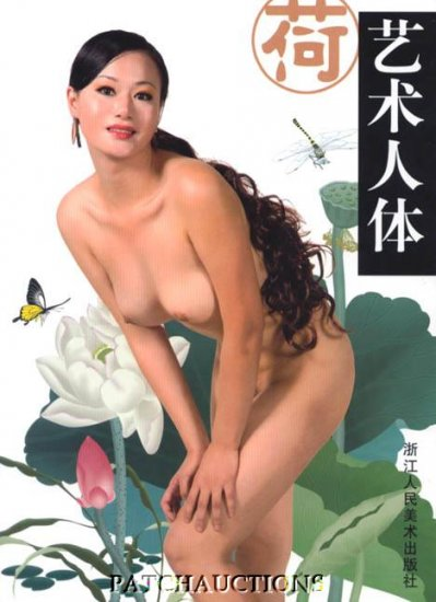 Asian Oriental Chinese Nude Models Art Book Women #599
