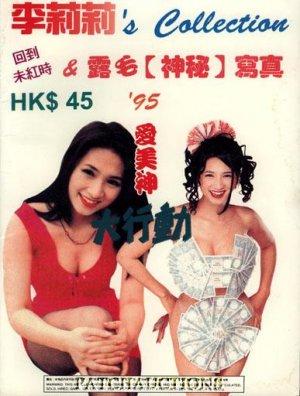 Asian Oriental Nude Hong Kong Festish Book - Magazine #103