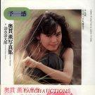 Asian Oriental Japanese Model Fan Book Kaoru Okunuki #137