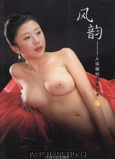 Asian Oriental Chinese Nude Models Art Book Women #607