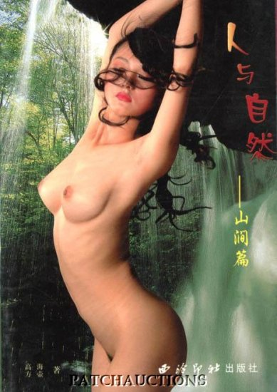 Asian Oriental Chinese Nude Models Art Book Women #557