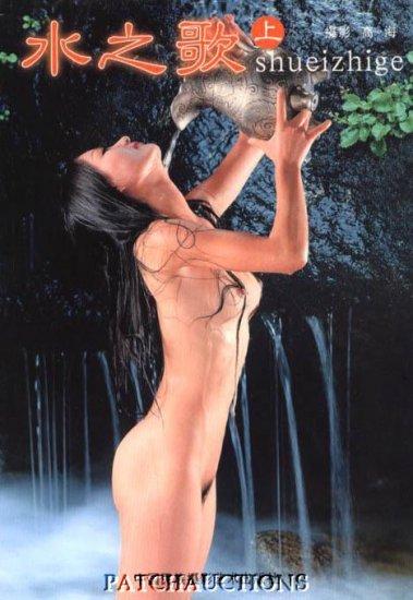 Asian Oriental Chinese Nude Models Art Book Women #561
