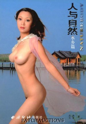 Asian Oriental Chinese Nude Models Art Book Women #559