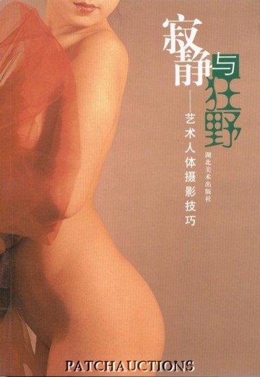 Asian Oriental Chinese Nude Models Art Book Women #524