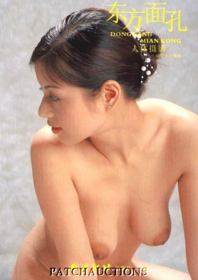 Asian Oriental Chinese Nude Models Art Book Women #579