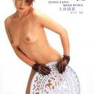 Asian Oriental Chinese Nude Models Art Book Women #578
