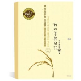M0016 - My Beautiful diary - [Pack of 5] Facial Mask - Intensive Rice Peptides