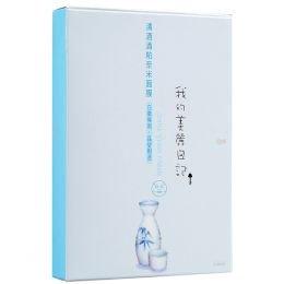 M0022 - My Beautiful diary - [Pack of 5] Facial Mask - Sake Yeast