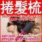 H0110 - Airy Curl Styler