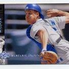 1994 Upper Deck Electric Diamond Baseball #240 Dan Wilson - Seattle Mariners