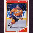 1991-92 O-Pee-Chee Hockey Inserts #55R Nikolai Maslov - Khimik