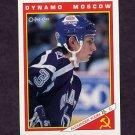 1991-92 O-Pee-Chee Hockey Inserts #47R Alexander Yudin - Dynamo Moscow