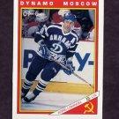 1991-92 O-Pee-Chee Hockey Inserts #40R Andrei Lomakin - Dynamo Moscow