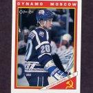 1991-92 O-Pee-Chee Hockey Inserts #35R Alexander Karpovtsev - Dynamo Moscow