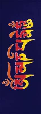 Om Mani Padme Hum - Banner