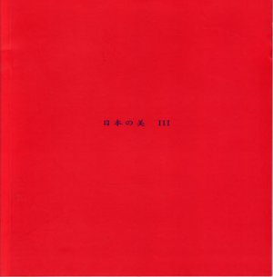 Kokon Biannual Spring 2012 Exhibition Catalog  Rare Japanese Art Softcover 2012