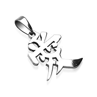 Stainless Steel Chinese Character Love Pendant (7302)
