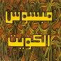Mabsoos Al Kuwait
