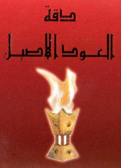 Daqat Al Oud Al Aseel