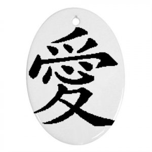 Japanese LOVE Sign Ornament (Oval)
