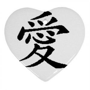 Japanese LOVE Sign Ornament (Heart)