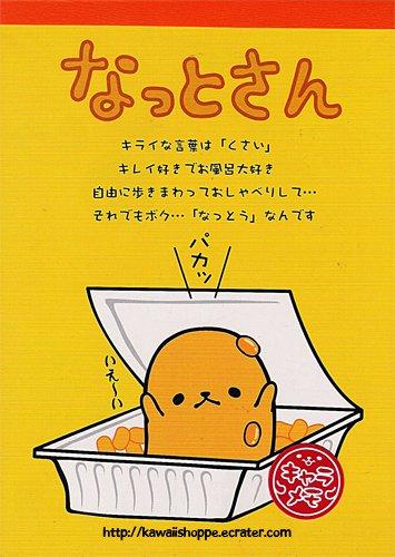 Kamio Japan Natto Bean Chan Memo Pad Kawaii Stationery