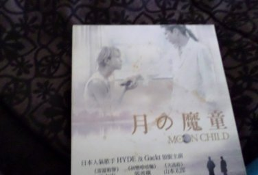 Moon Child VCD Movie