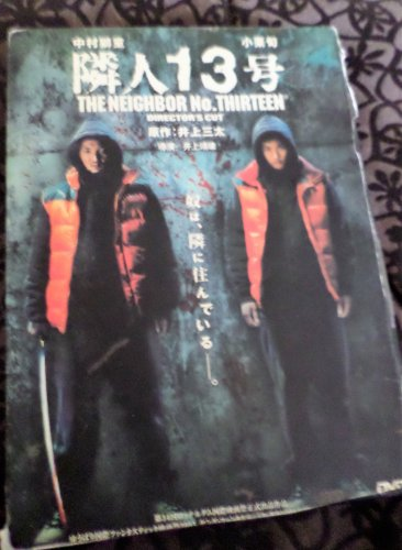 Neighbor Number 13 (Japanese Horror)