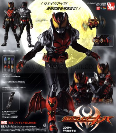 Kamen Rider Kiva Complete Series+ Movie