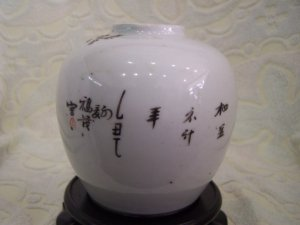 china qinghua pot fumaoji