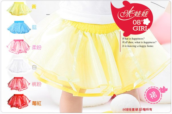 80330 Skirt - Red