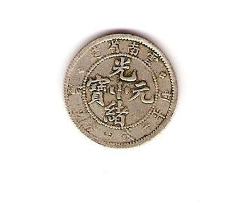 Chinese Silver Yun-Nan Province 1 Mace & 4.4 candareens