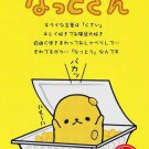 Kamio Japan Natto Bean Chan Memo Pad #1