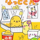 Kamio Japan Natto Bean Chan Memo Pad #2