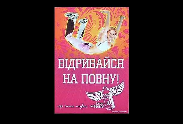 REXONA UKRAINIAN LANGUAGE ADVERTSING POSTCARD