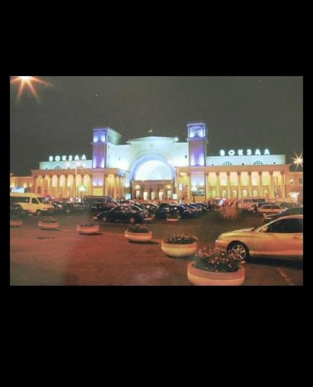 DNEPROPETROVSK UKRAINE CENTRAL RAILWAY STATION POSTCARD