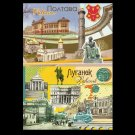 POLTAVA AND LUGANSK UKRAINE UKRAINIAN CITY POSTCARDS
