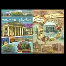 MYKOLAIV AND DONETSK UKRAINE UKRAINIAN CITY POSTCARDS