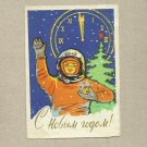 VINTAGE SOVIET CARTOON BOY COSMONAUT NEW YEAR POSTCARD 1962