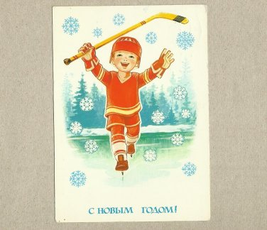 SOVIET UNION YOUNG BOY ICE HOCKEY NEW YEAR POSTCARD 1984