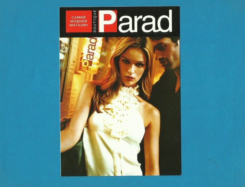 PARAD BOUTIQUE UKRAINE ADVERTSING POSTCARD