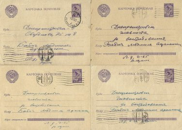 FOUR VINTAGE SOVIET CCCP PREPRINTED STAMP POSTCARDS OF MID TO LATE 1960s