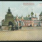 Imperial Russia Moscow Tsar Kolokol Bell ca 1910 Litho